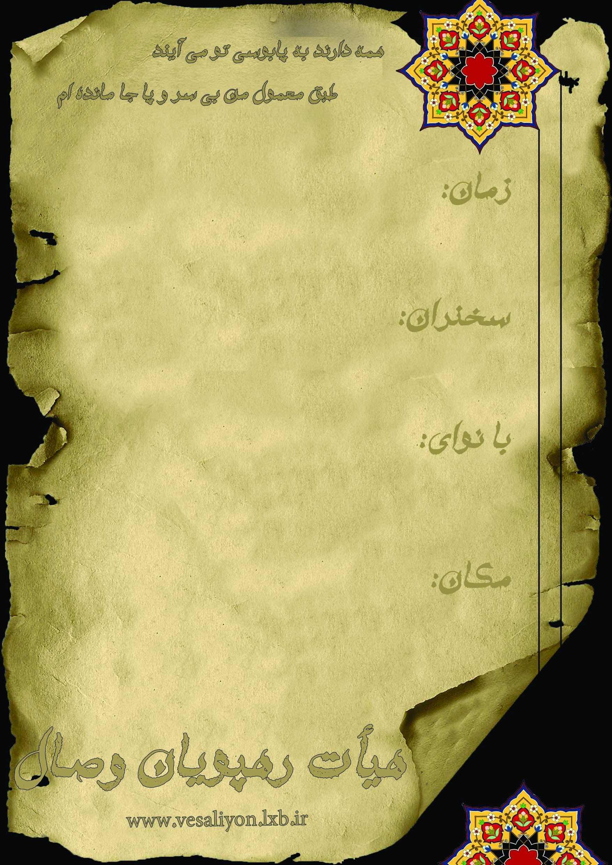 پوستر اربعین حسینی با فرمت A3